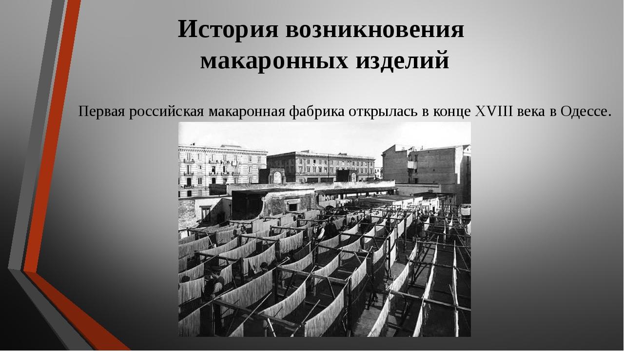 Первая российская макаронная фабрика открылась в конце ХVIII века в Одессе. И...