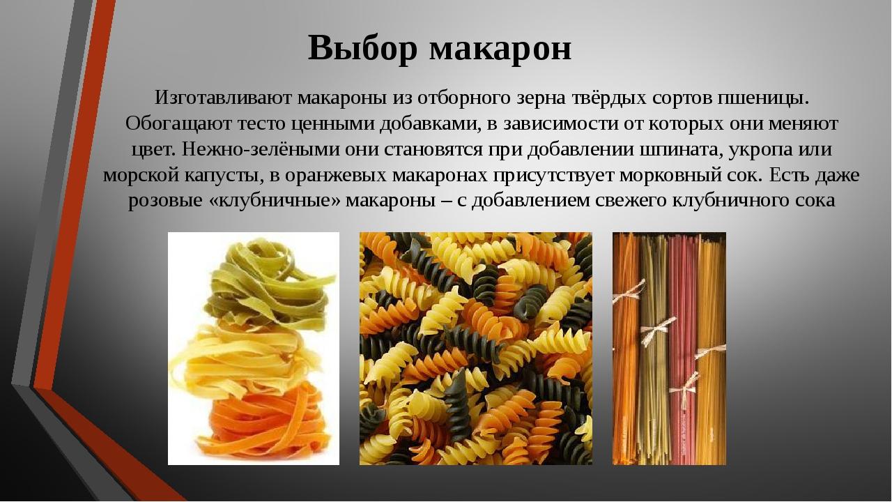 Выбор макарон Изготавливают макароны из отборного зерна твёрдых сортов пшениц...