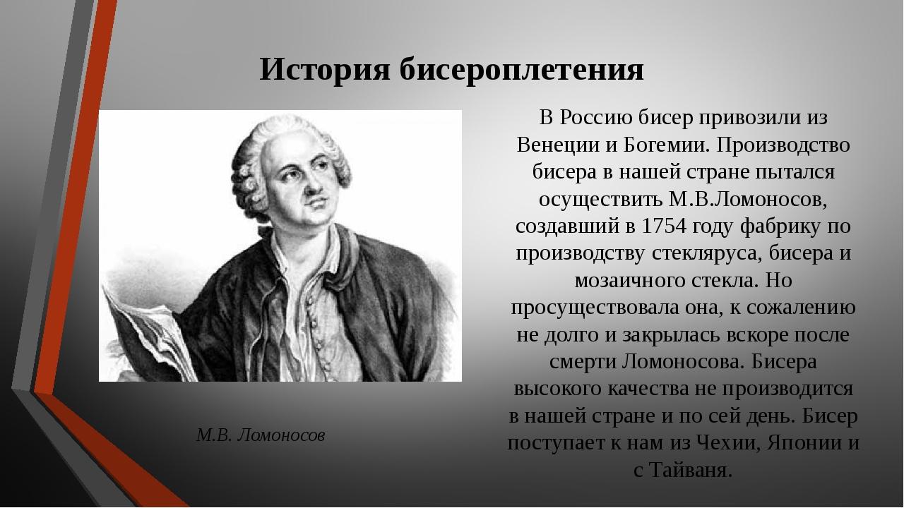 В Россию бисер привозили из Венеции и Богемии. Производство бисера в нашей ст...