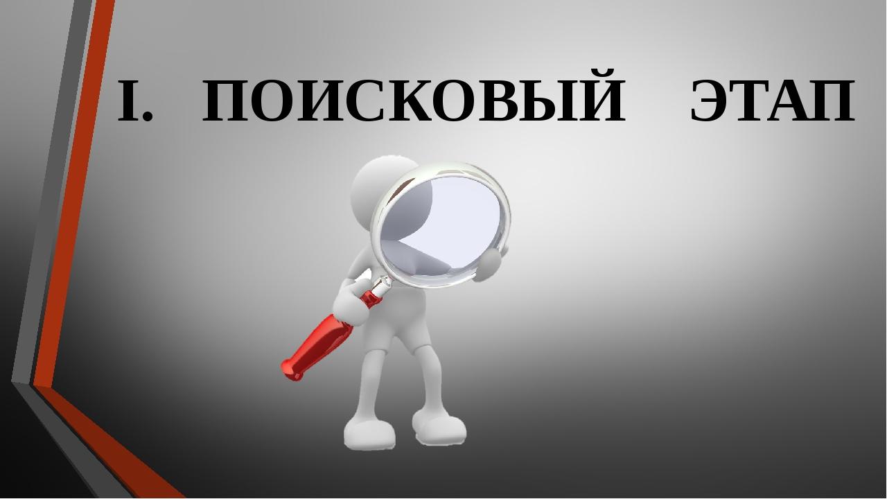 I. ПОИСКОВЫЙ ЭТАП
