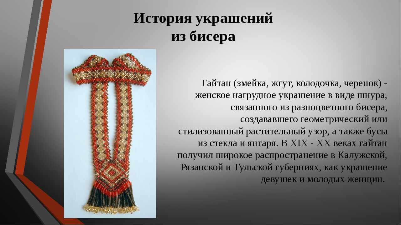 История украшений из бисера Гайтан (змейка, жгут, колодочка, черенок) - женск...