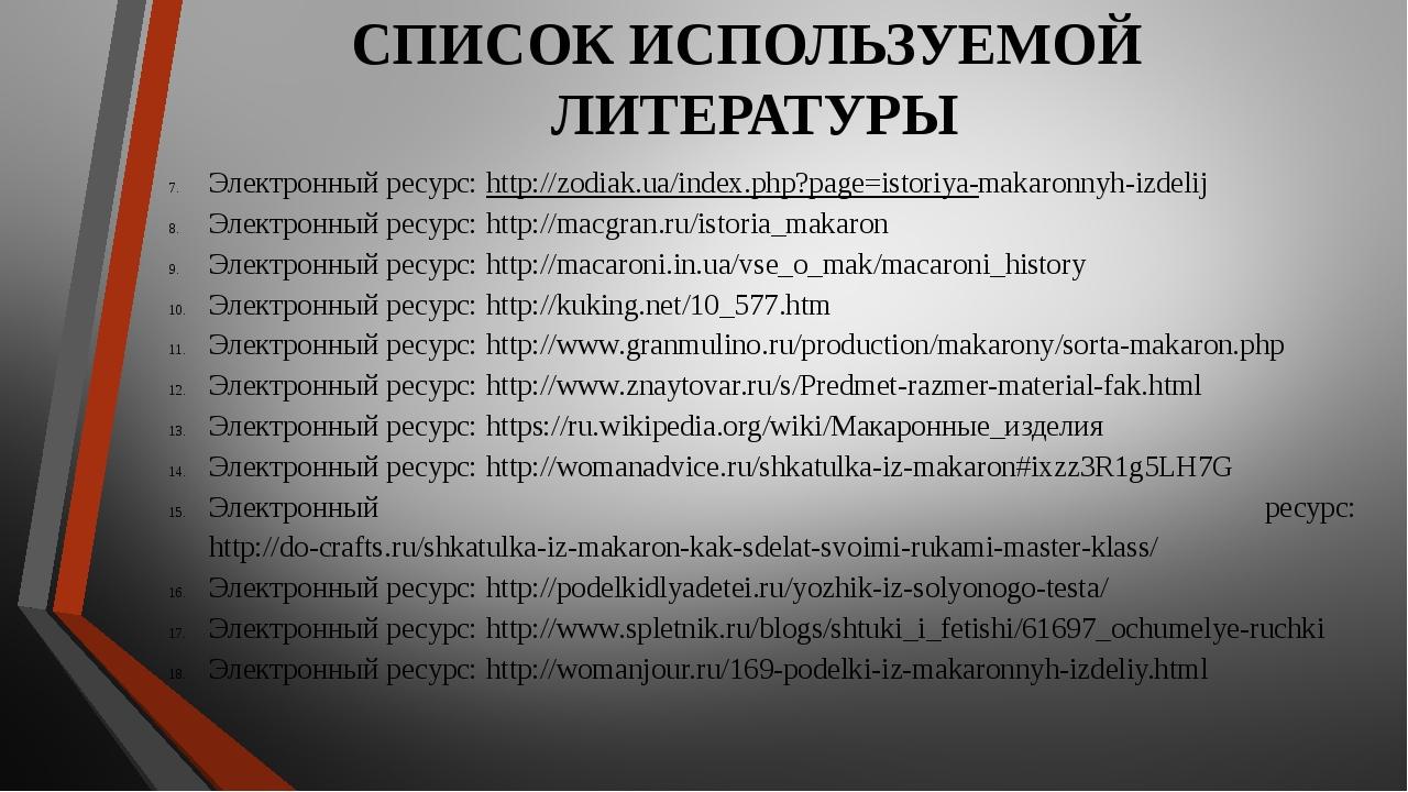 Электронный ресурс: http://zodiak.ua/index.php?page=istoriya-makaronnyh-izdel...
