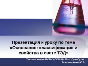 Презентация к уроку по теме «Основания: классификация и свойства в свете ТЭД»