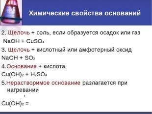 Химические свойства оснований 2. Щелочь + соль, если образуется осадок или га