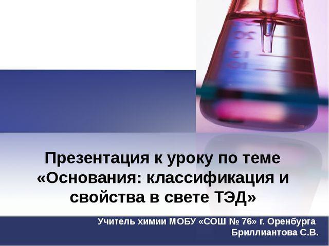 Презентация к уроку по теме «Основания: классификация и свойства в свете ТЭД»...