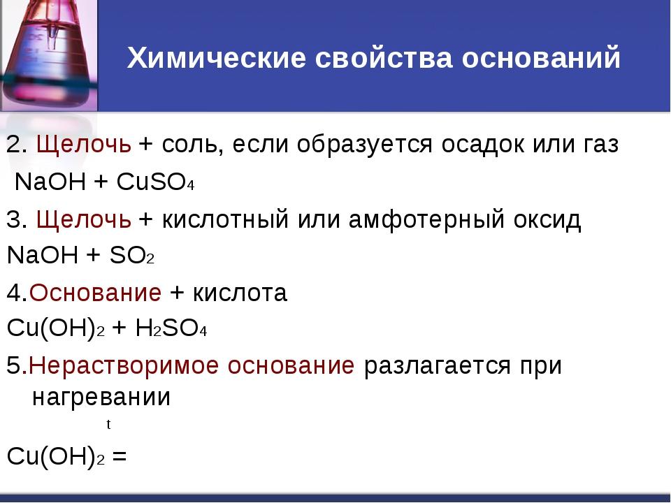 Химические свойства оснований 2. Щелочь + соль, если образуется осадок или га...