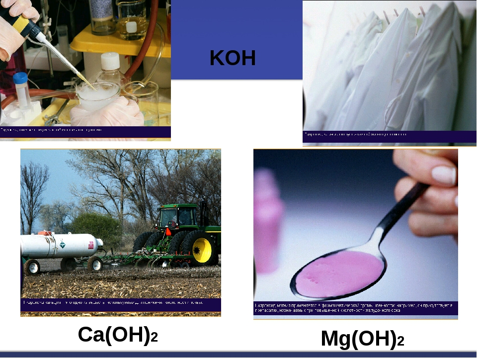 KOH Ca(OH)2 Mg(OH)2