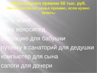 Папа получил премию 50 тыс. руб. На что потратит семья премию, если нужно куп