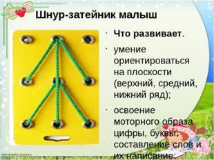 Шнур-затейник малыш Что развивает. умение ориентироваться на плоскости (верхн