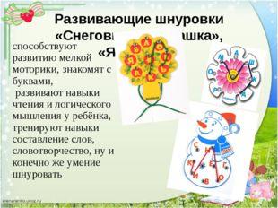 Развивающие шнуровки «Снеговик», «Ромашка», «Яблонька» способствуют развитию