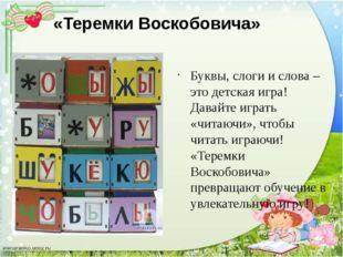 «Теремки Воскобовича» Буквы, слоги и слова – это детская игра! Давайте играт