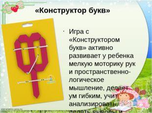 «Конструктор букв» Игра с «Конструктором букв» активно развивает у ребенка м