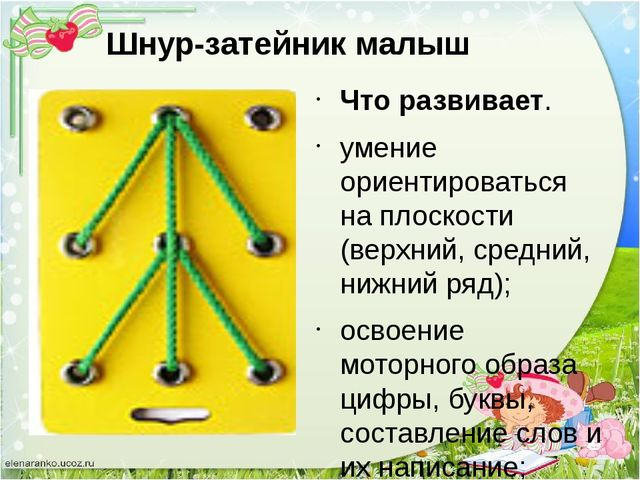Шнур-затейник малыш Что развивает. умение ориентироваться на плоскости (верхн...