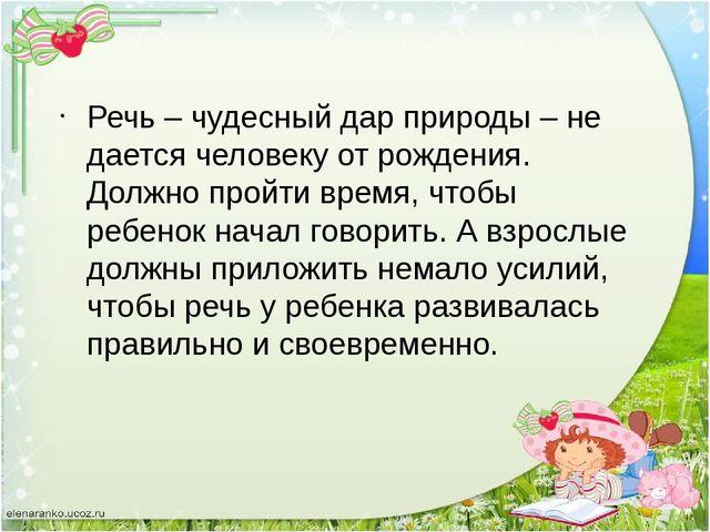 Речь – чудесный дар природы – не дается человеку от рождения. Должно пройти в...
