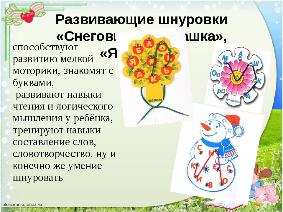 Развивающие шнуровки «Снеговик», «Ромашка», «Яблонька» способствуют развитию...