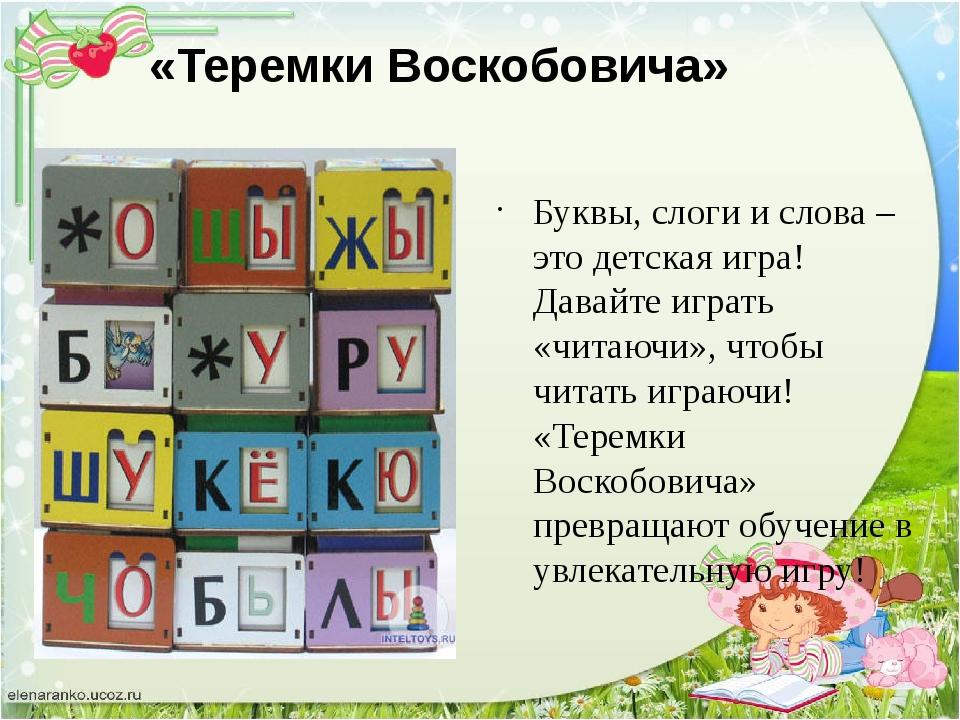«Теремки Воскобовича» Буквы, слоги и слова – это детская игра! Давайте играт...