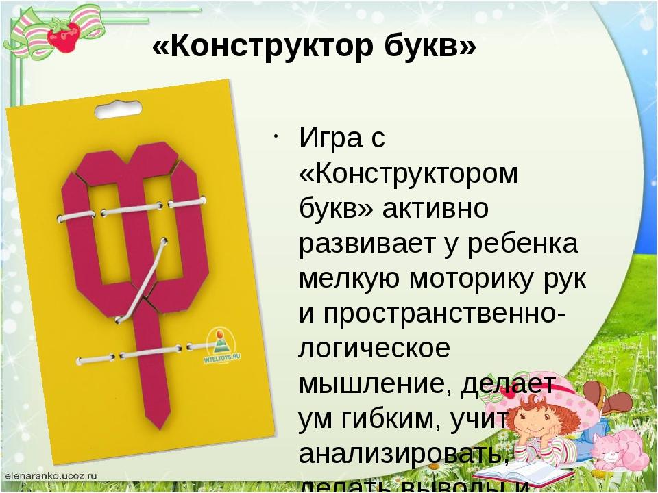 «Конструктор букв» Игра с «Конструктором букв» активно развивает у ребенка м...