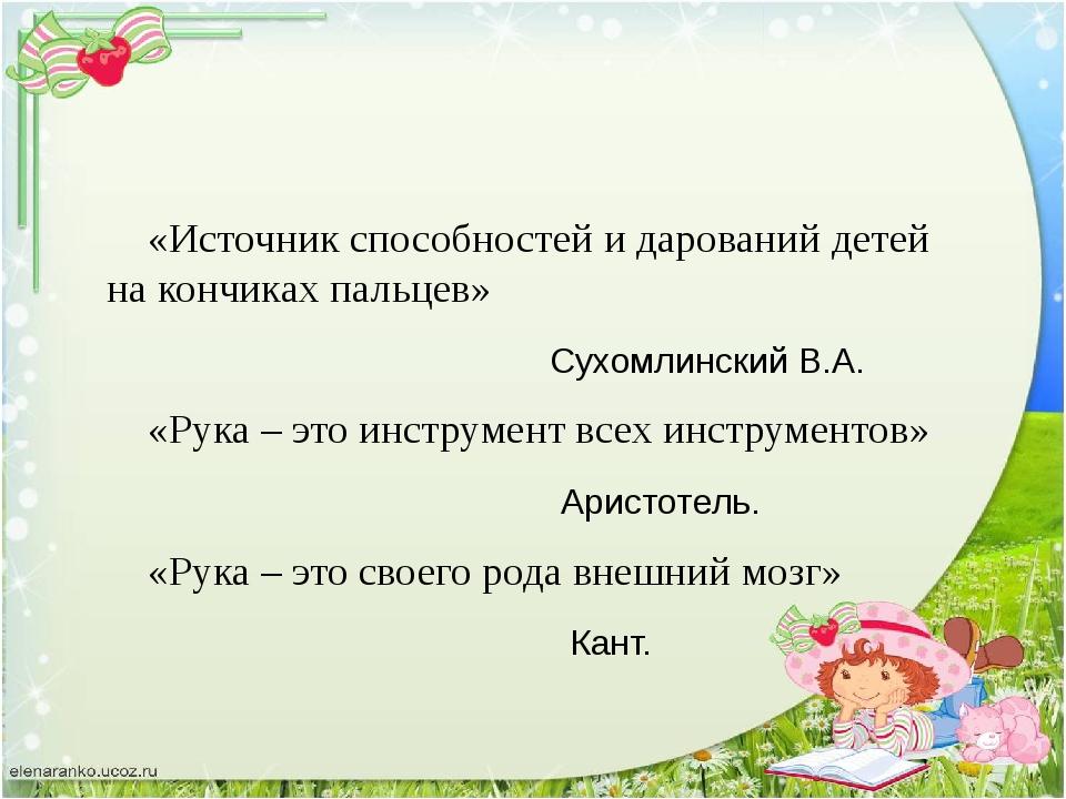 «Источник способностей и дарований детей на кончиках пальцев» Сухомлинский В...