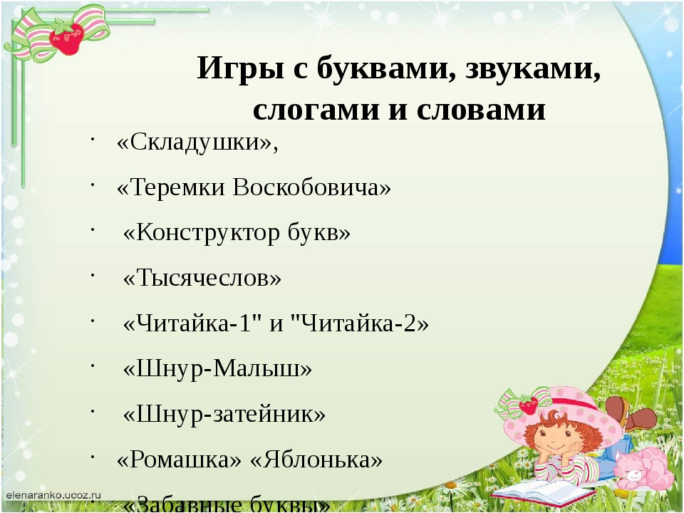 Игры с буквами, звуками, слогами и словами «Складушки», «Теремки Воскобовича»...