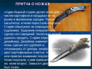 ПРИТЧА О НОЖАХ «Один бедный старик делал ножи для чистки картофеля и продавал