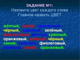 жёлтый, синий, оранжевый, чёрный, красный, зелёный, фиолетовый, жёлтый, красн