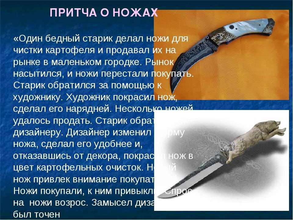 ПРИТЧА О НОЖАХ «Один бедный старик делал ножи для чистки картофеля и продавал...