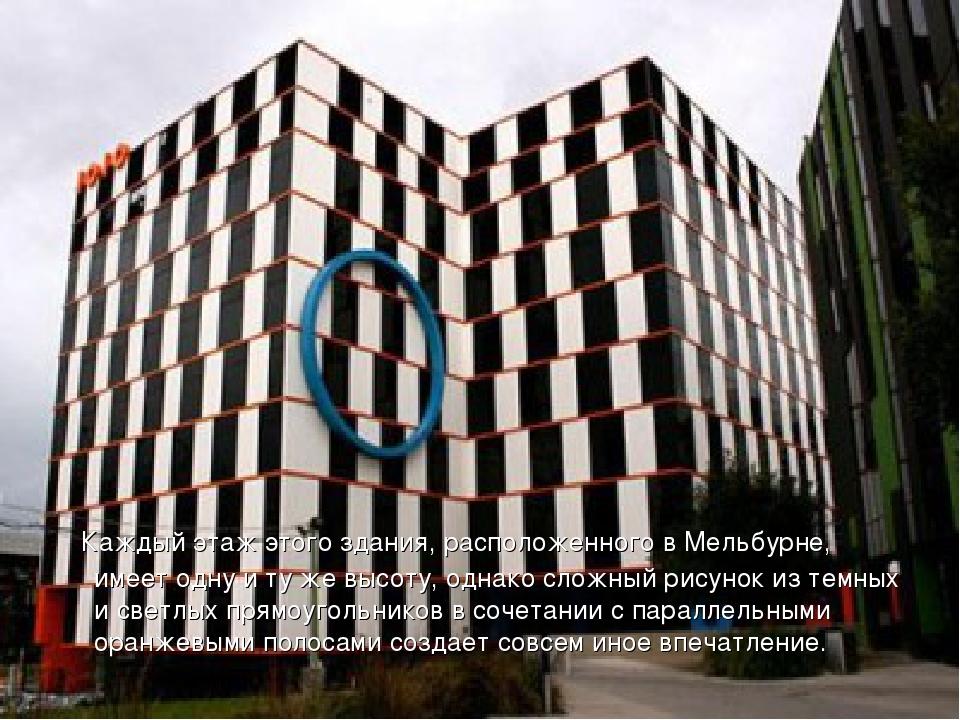 Каждый этаж этого здания, расположенного в Мельбурне, имеет одну и ту же выс...