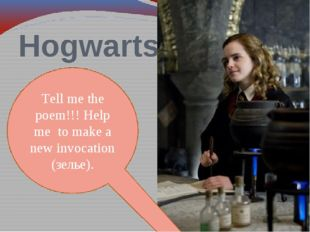 Hogwarts Tell me the poem!!! Help me to make a new invocation (зелье).