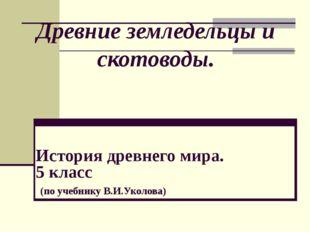Древние земледельцы и скотоводы.             История древнего мира. 5