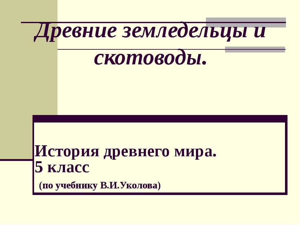 Древние земледельцы и скотоводы.             История древнего мира. 5...