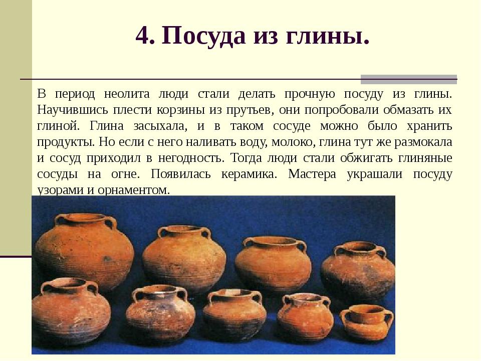 4. Посуда из глины.