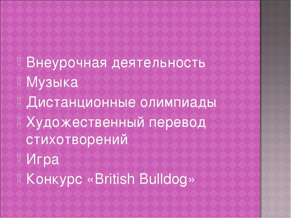 Внеурочная деятельность Музыка Дистанционные олимпиады Художественный перевод...