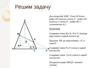 Решим задачу Дан тетраэдр SABC. Точка М делит ребро AS пополам, точка N – реб