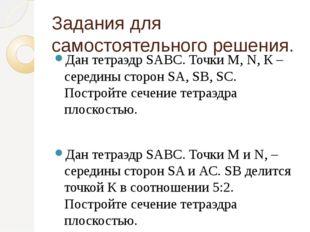 Задания для самостоятельного решения. Дан тетраэдр SABC. Точки М, N, К – сере