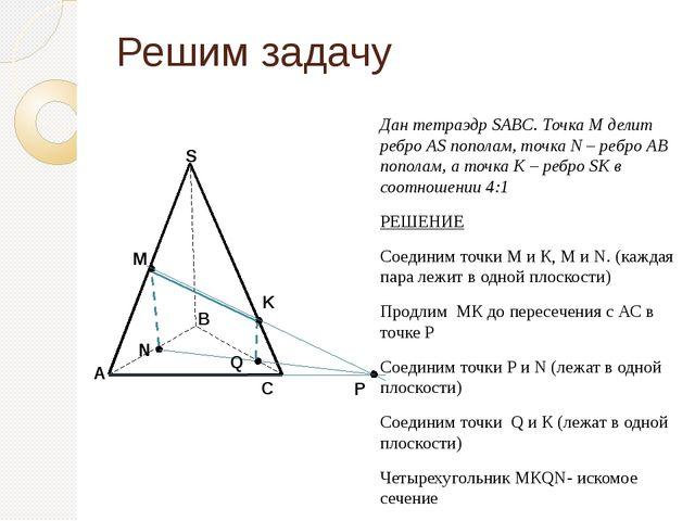 Решим задачу Дан тетраэдр SABC. Точка М делит ребро AS пополам, точка N – реб...