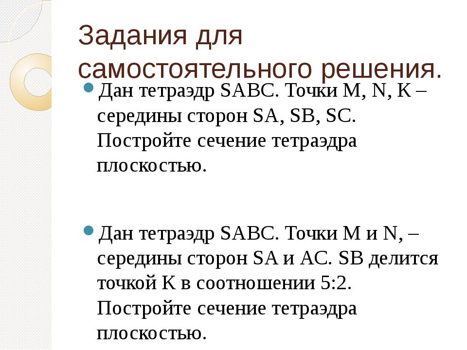 Задания для самостоятельного решения. Дан тетраэдр SABC. Точки М, N, К – сере...