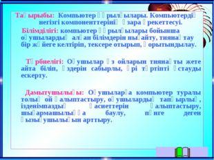 Тақырыбы: Компьютер құрылғылары. Компьютердің негізгі компоненттерінің өзара