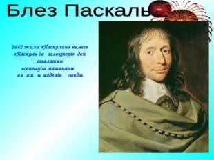 1642 жылы «Паскалин» немесе «Паскаль дөңгелектері» деп аталатын есептеуіш маш