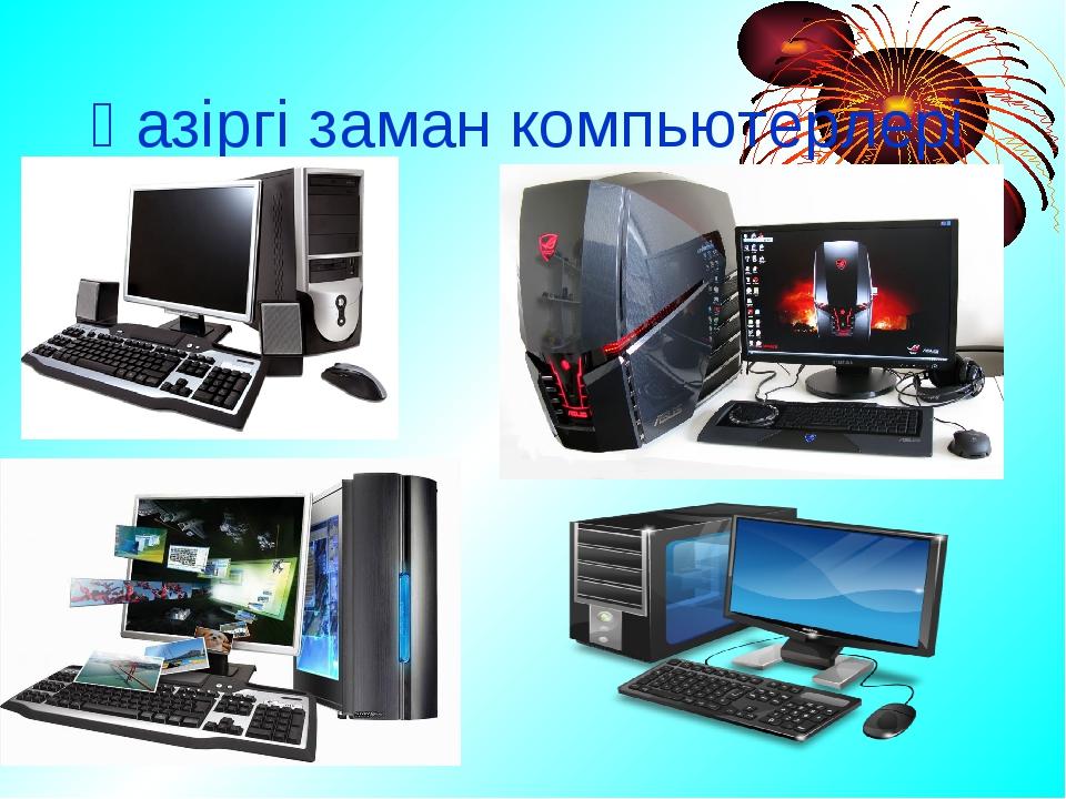 Қазіргі заман компьютерлері