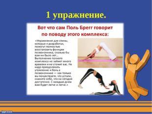 1 упражнение.