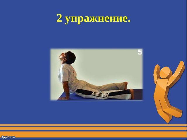 2 упражнение.