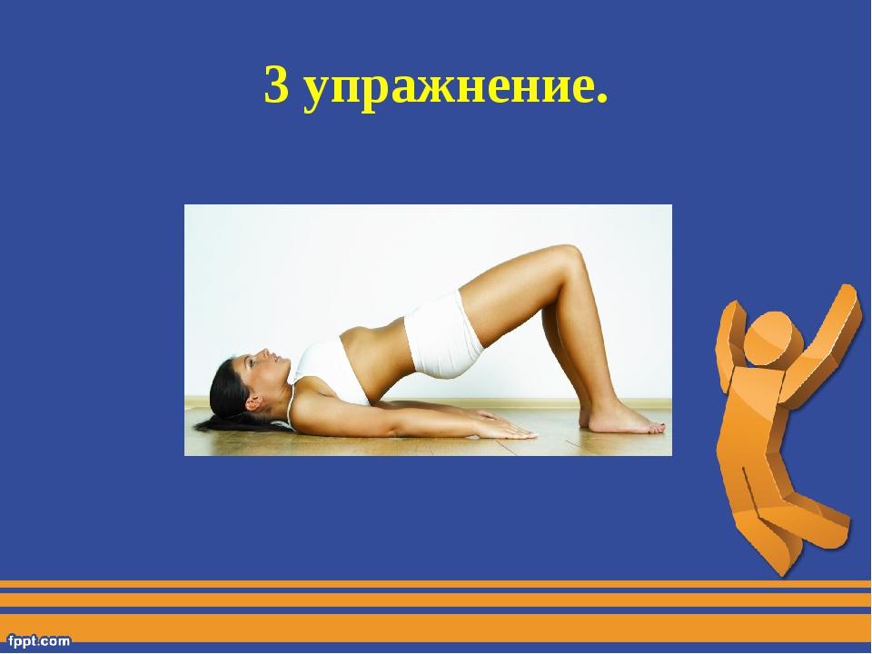 3 упражнение.