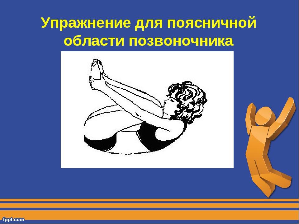 Упражнение для поясничной области позвоночника