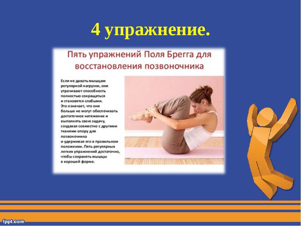 4 упражнение.