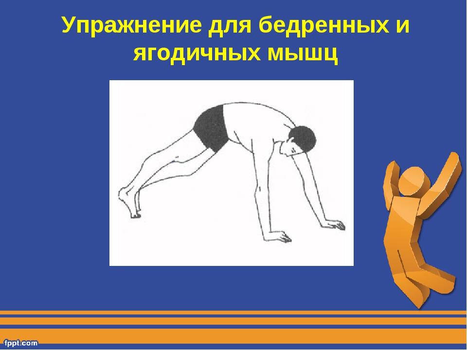 Упражнение для бедренных и ягодичных мышц
