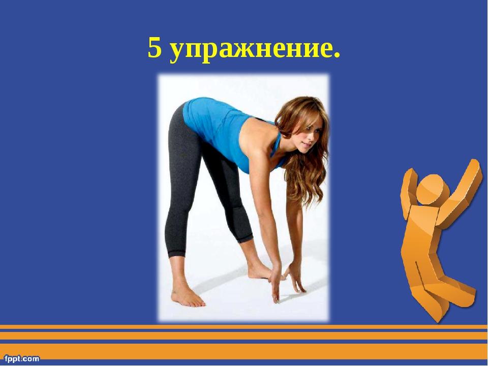 5 упражнение.