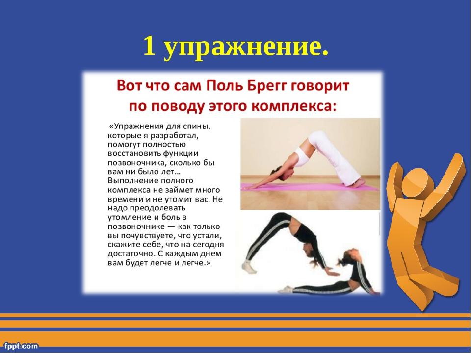 упражнения брэгга для позвоночника с картинками картинки тегом