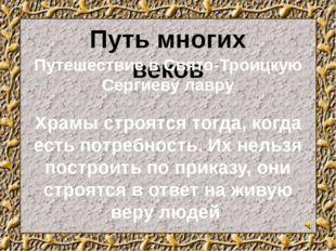 Путь многих веков Путешествие в Свято-Троицкую Сергиеву лавру Храмы строятся
