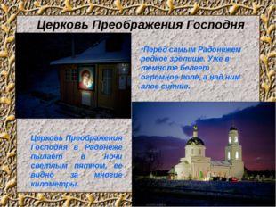 Церковь Преображения Господня Перед самым Радонежем редкое зрелище. Уже в тем