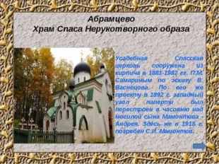 Преподобный Сергий – духовный родоначальник Московской Руси – сумел воплотить